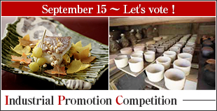 Industrial Promotion Competition