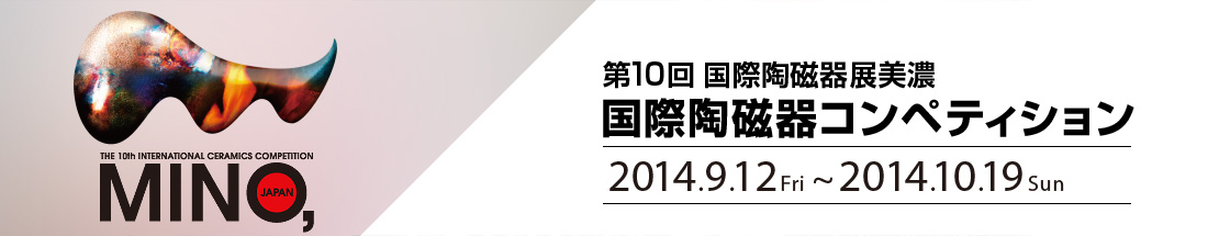 The 10th International Ceramics Competition, MINO, Japan